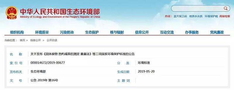 广东建研环境监测-固废标准更新公告