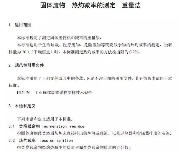广东建研环境监测-固废标准1