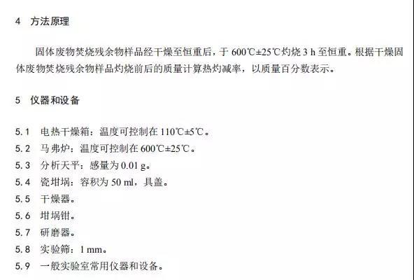 广东建研环境监测-固废标准2