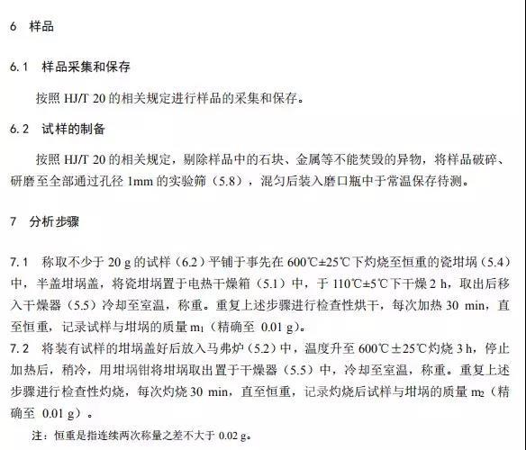 广东建研环境监测-固废标准3