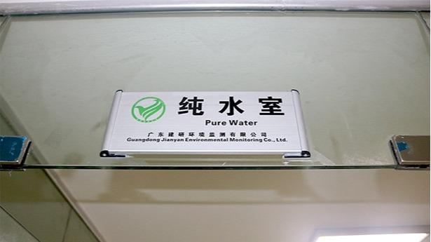 建研纯水室
