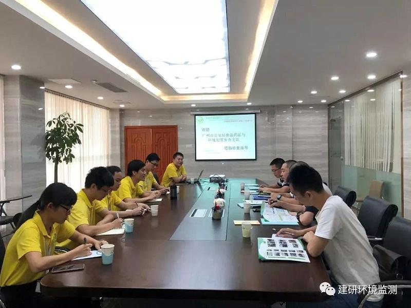 广州市公安局食品药品与环境犯罪侦查支队莅临我司指导工作