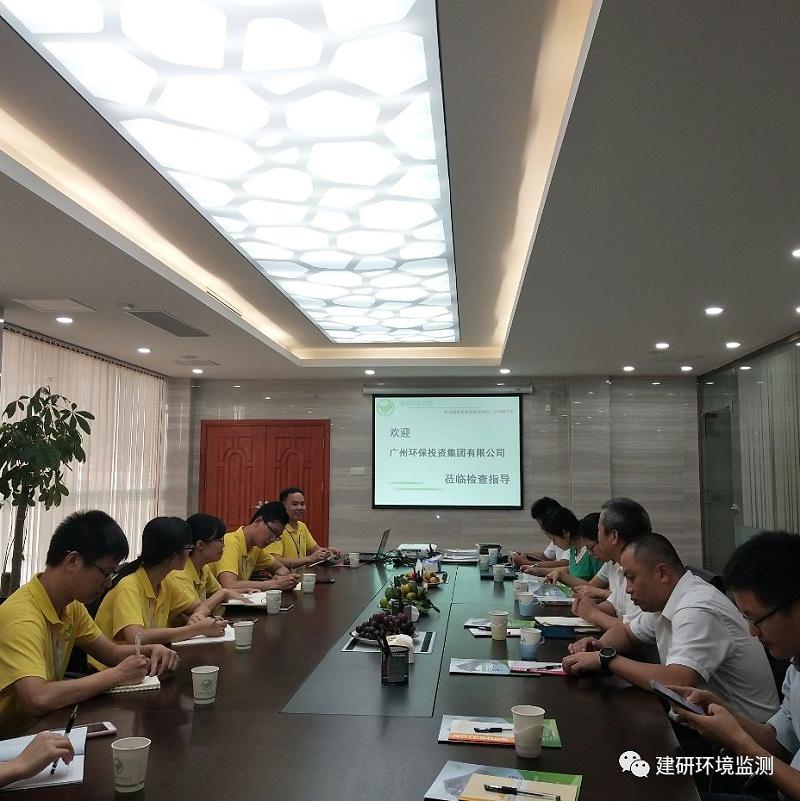 广州环保投资集团有限公司服务商入库资格核查
