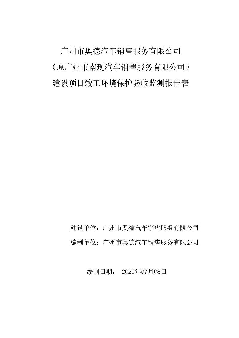 页面提取自-广州市奥德汽车销售服务有限公司竣工环境保护
