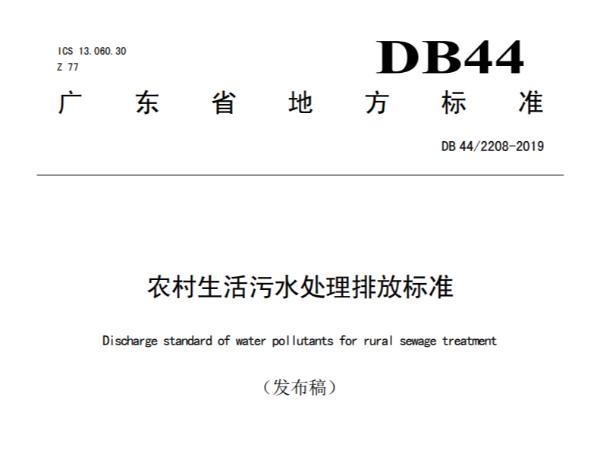 广东省级地方标准《农村生活污水处理排放标准》发布20年1月1日起施行