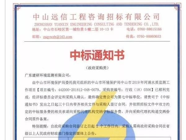 热烈庆祝我司中标中山市2019年河涌水质监测工作(质控监理)