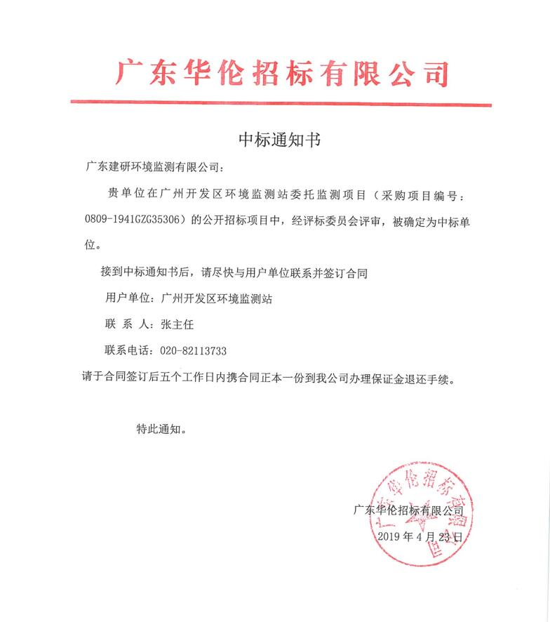 热烈庆祝广东建研环境监测中标广州开发区环境监测站委托监测项目(采购项目编号:0809-1941GZG35306)