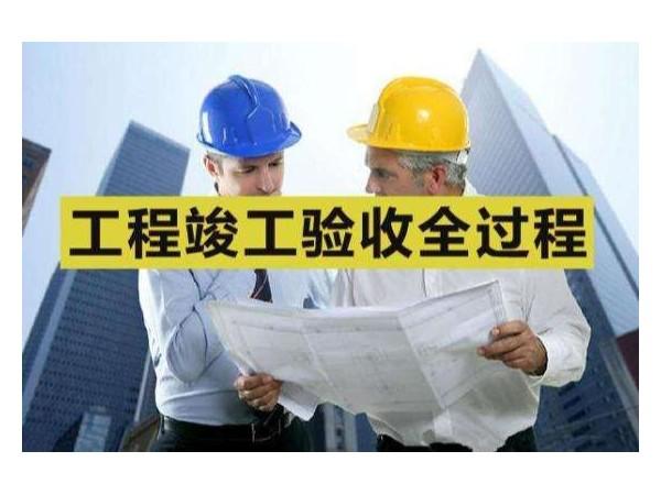 广州企业如何进行环保竣工验收及注意事项?哪些情况下为验收不合格?