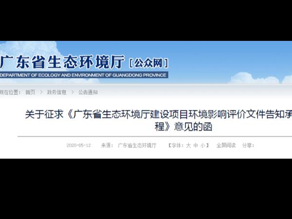 广东省生态环境厅建设项目环境影响评价件承诺规程(征求意见稿)