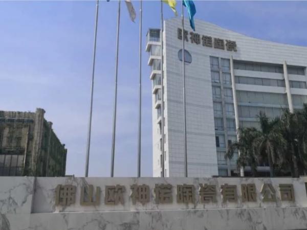 佛山欧神诺陶瓷股份有限公司检测案例
