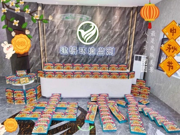 建研环境监测丨成功举办迎中秋·乐游园暨9月员工生日