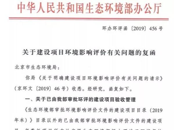 建研环境监测-环办环评函[2019]456号关于建设项目环境影响评价有关问题的复函