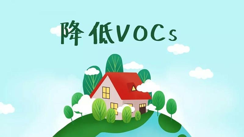 建研环境监测-降低VOCs