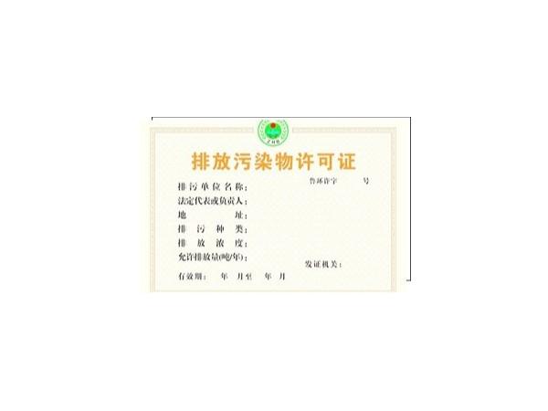 关于广东排污许可证的问题,负责人作出回答