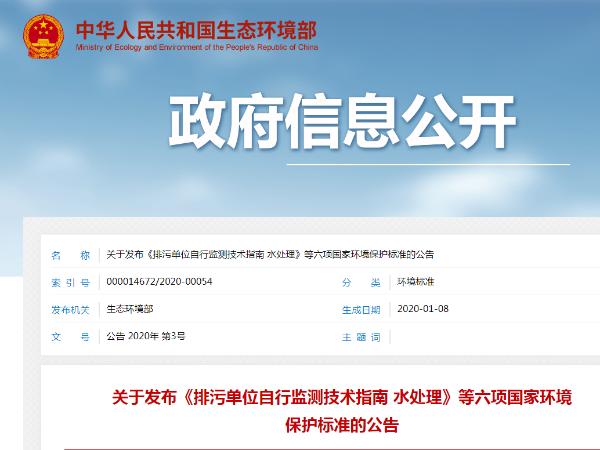 广东建研环境监测