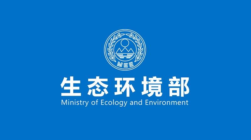 建研环境监测 生态环境部