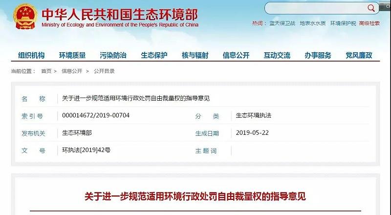 广东建研环境监测-环境部:关于进一步规范适用环境行政处罚自由裁量权的指导意见