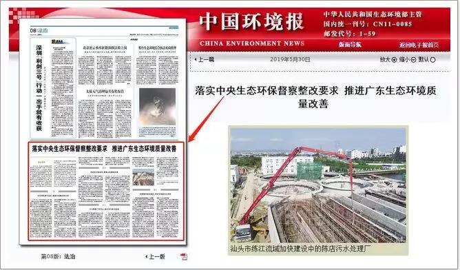 广东建研环境监测-落实中央生态环保督察整改要求 推进广东生态环境质量改善