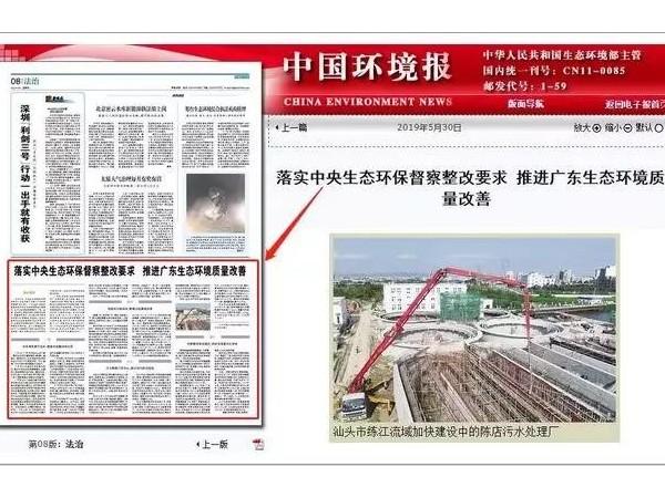 落实中央生态环保督察整改要求 推进广东生态环境质量改善