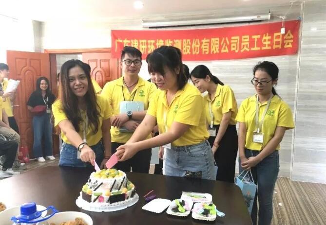 建研环境监测-9月公司生日会