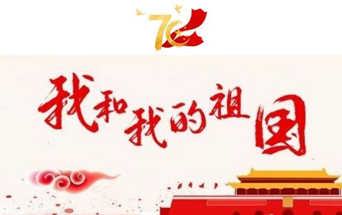 建研环境监测-新中国成立70周年