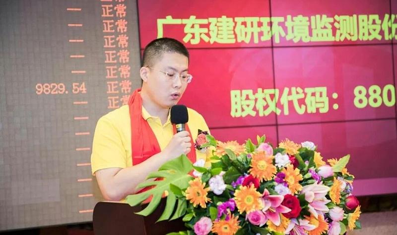 建研环境监测-董事 副总经理 殷思达上台发言