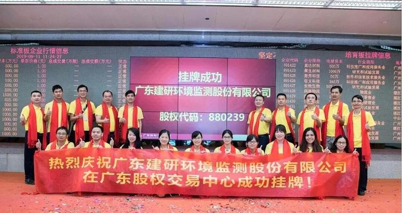 建研环境监测-广东股权交易中心挂牌成功