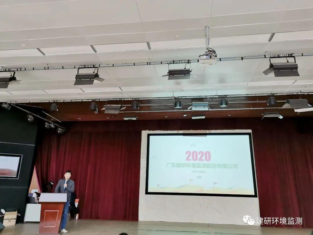 建研环境监测丨2020年年终总结大会顺利举行