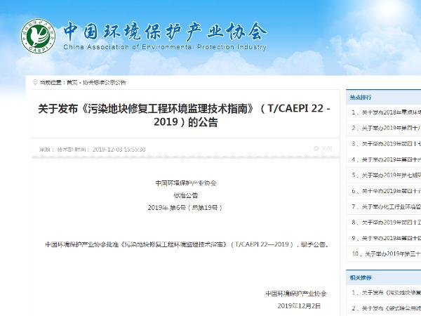中国环境保护产业协会发布《污染地块修复工程环境监理技术指南》