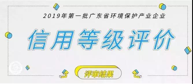 广东建研环境监测-3A信用等级