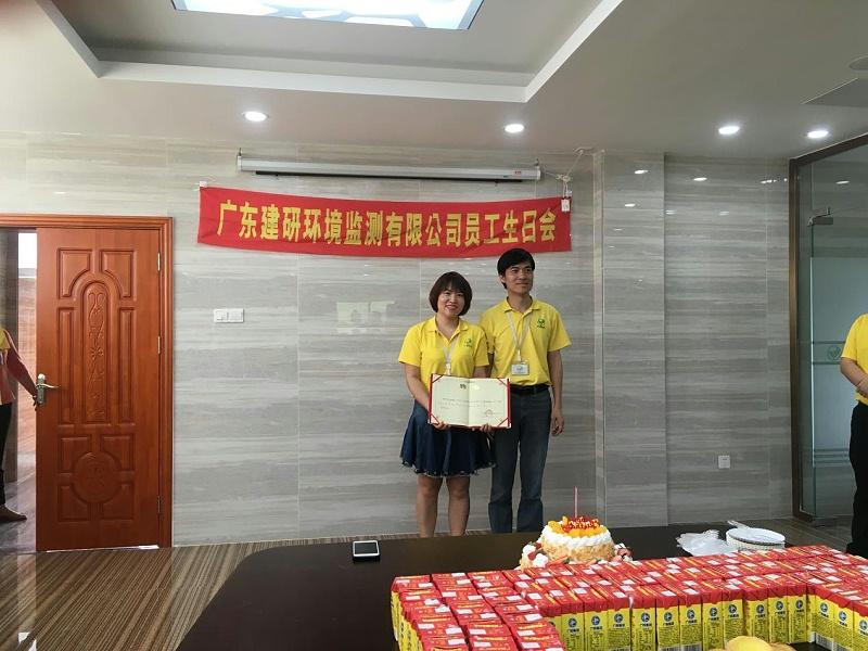 广东建研环境监测-聘书颁发仪式