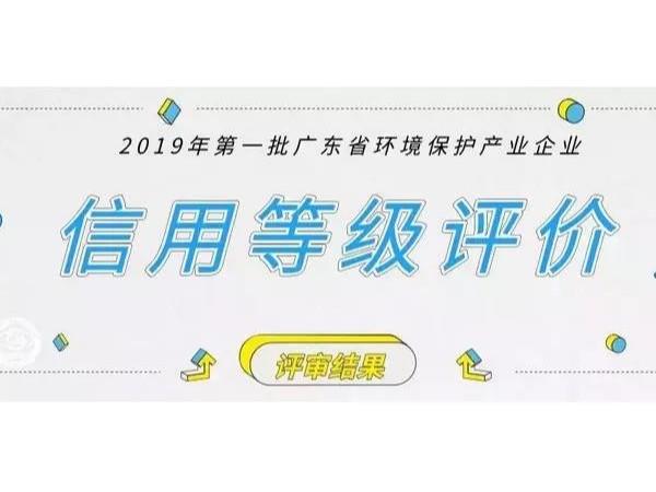 广东建研环境监测荣获2019年第一批广东省环境保护产业企业3A信用等级