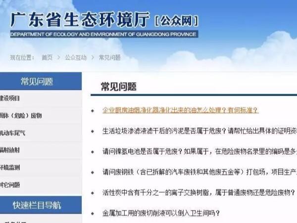 广东省生态环境厅回复|关于污泥、电池、废离子树脂、 危废等