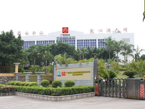 广东建研环境监测广州白云山医药集团股份有限公司案例