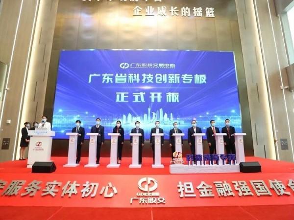 【喜报】建研环境监测成为广东股权交易中心科技创新专板首批挂板企业