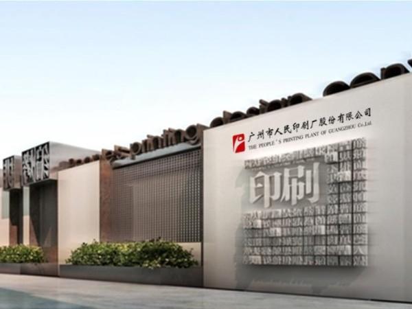 广州市人民印刷厂股份有限公司检测案例