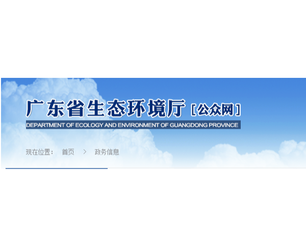 广东生态环境厅发布排污许可百问百答,对排污许可证政策规范更清晰