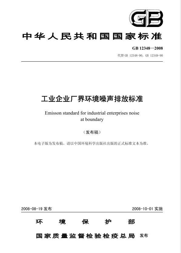 建研环境监测-标准分享工业企业厂界噪声GB12348-2008