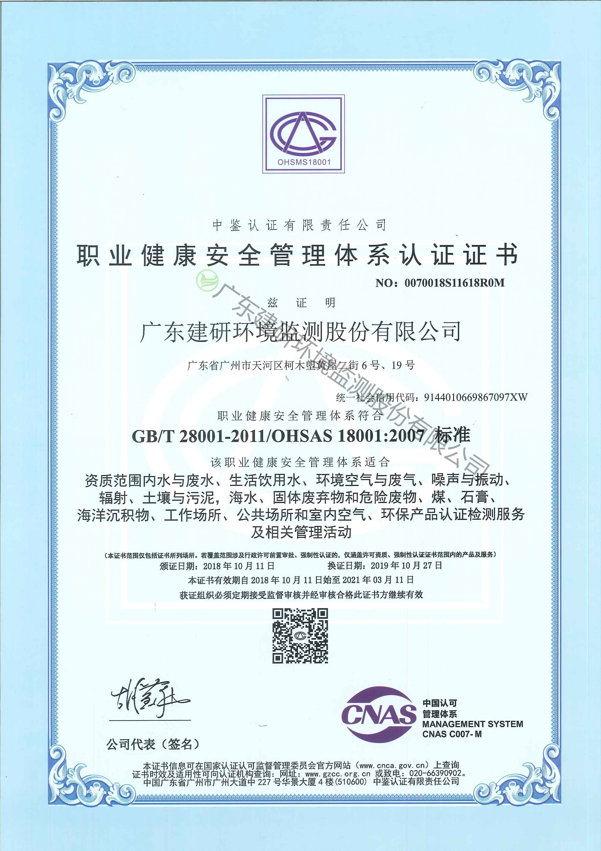 建研环境监测-OHSAS18001证书