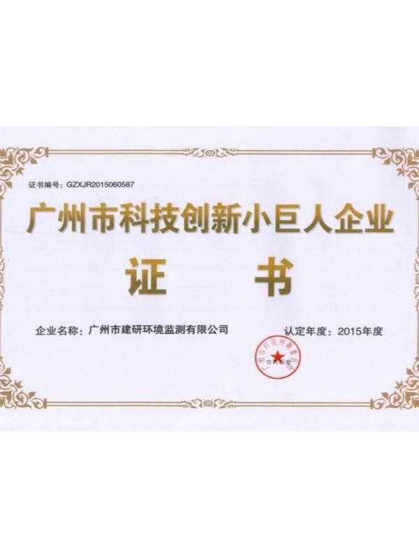 建研环境监测-广州市科技创新小巨人企业
