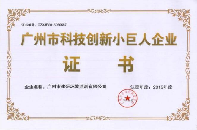 建研环境监测-广州市科技创新小巨人