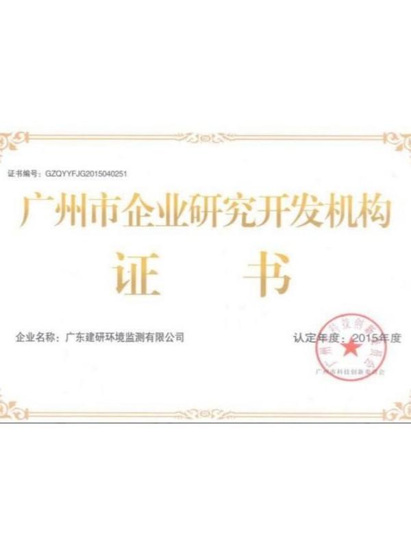 建研环境监测-广州市企业研究开发机构