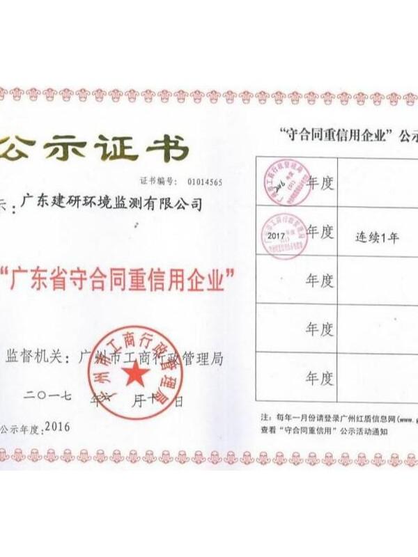 建研环境监测-广东省守合同重信用企业