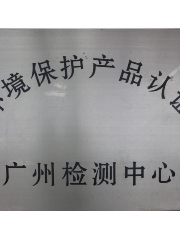 建研环境监测-中国环境保护产品认证检测广州检测中心