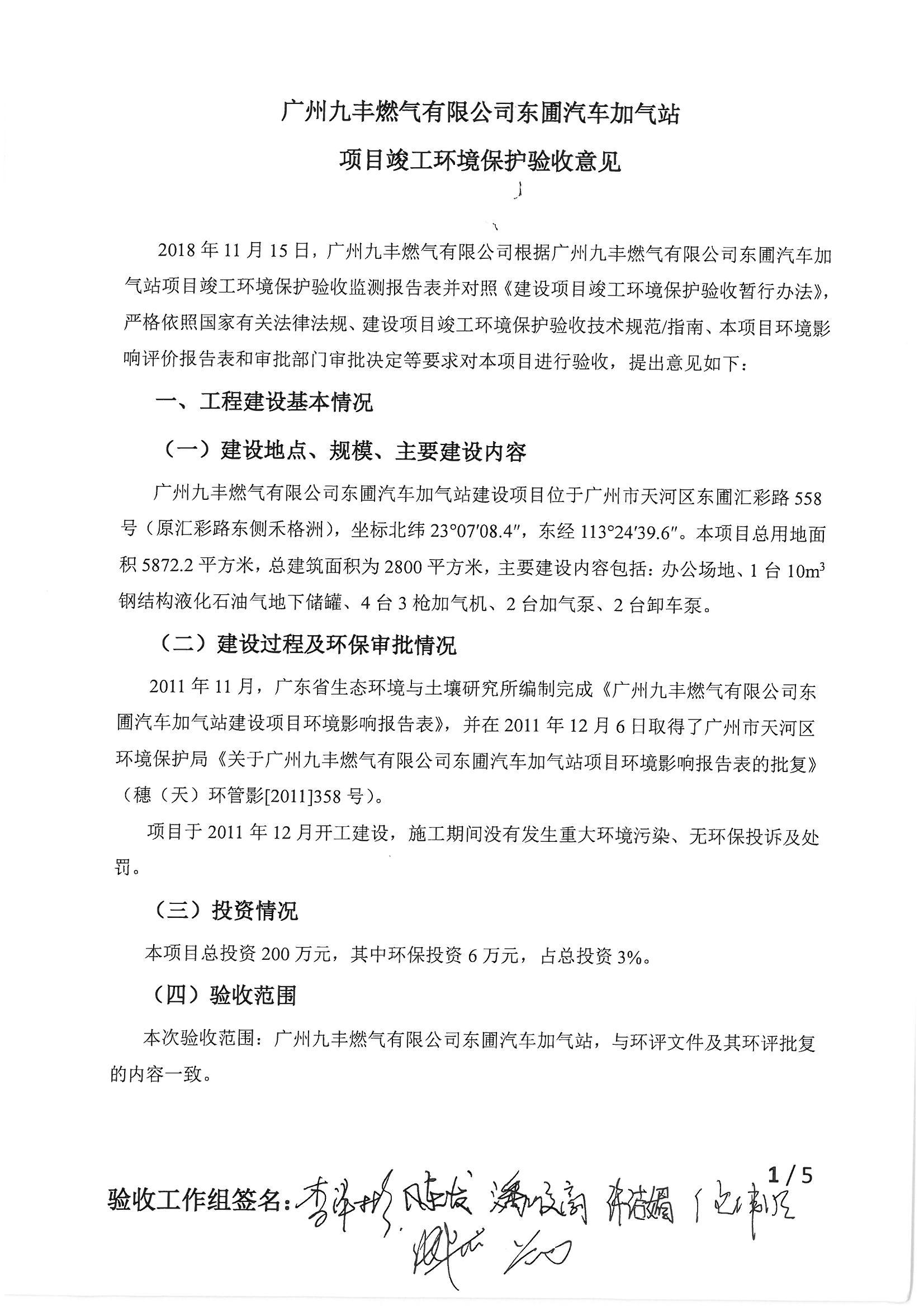广州九丰燃气有限公司东圃汽车加气站项目竣工环境保护验收意见_页面_1