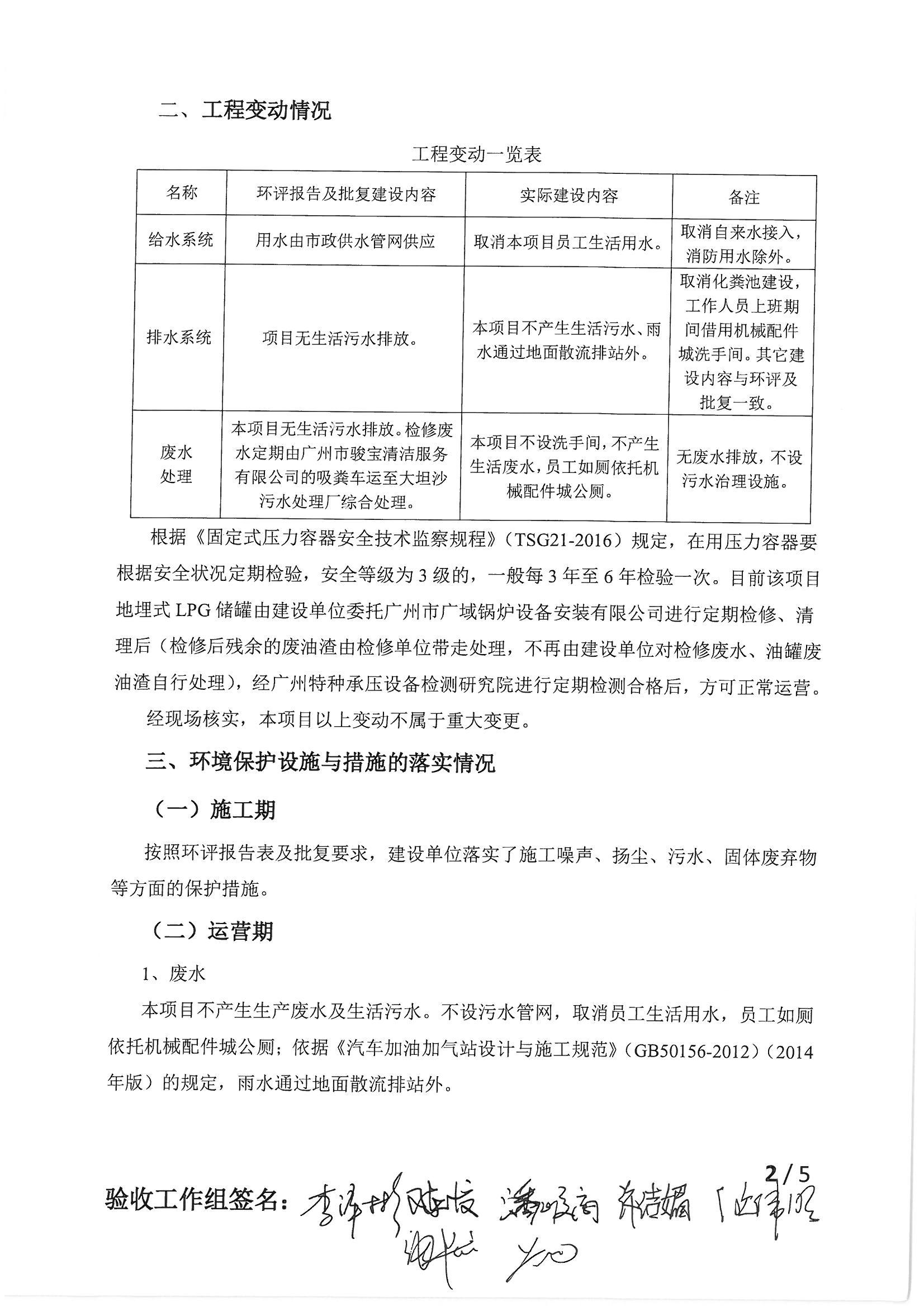 广州九丰燃气有限公司东圃汽车加气站项目竣工环境保护验收意见_页面_2