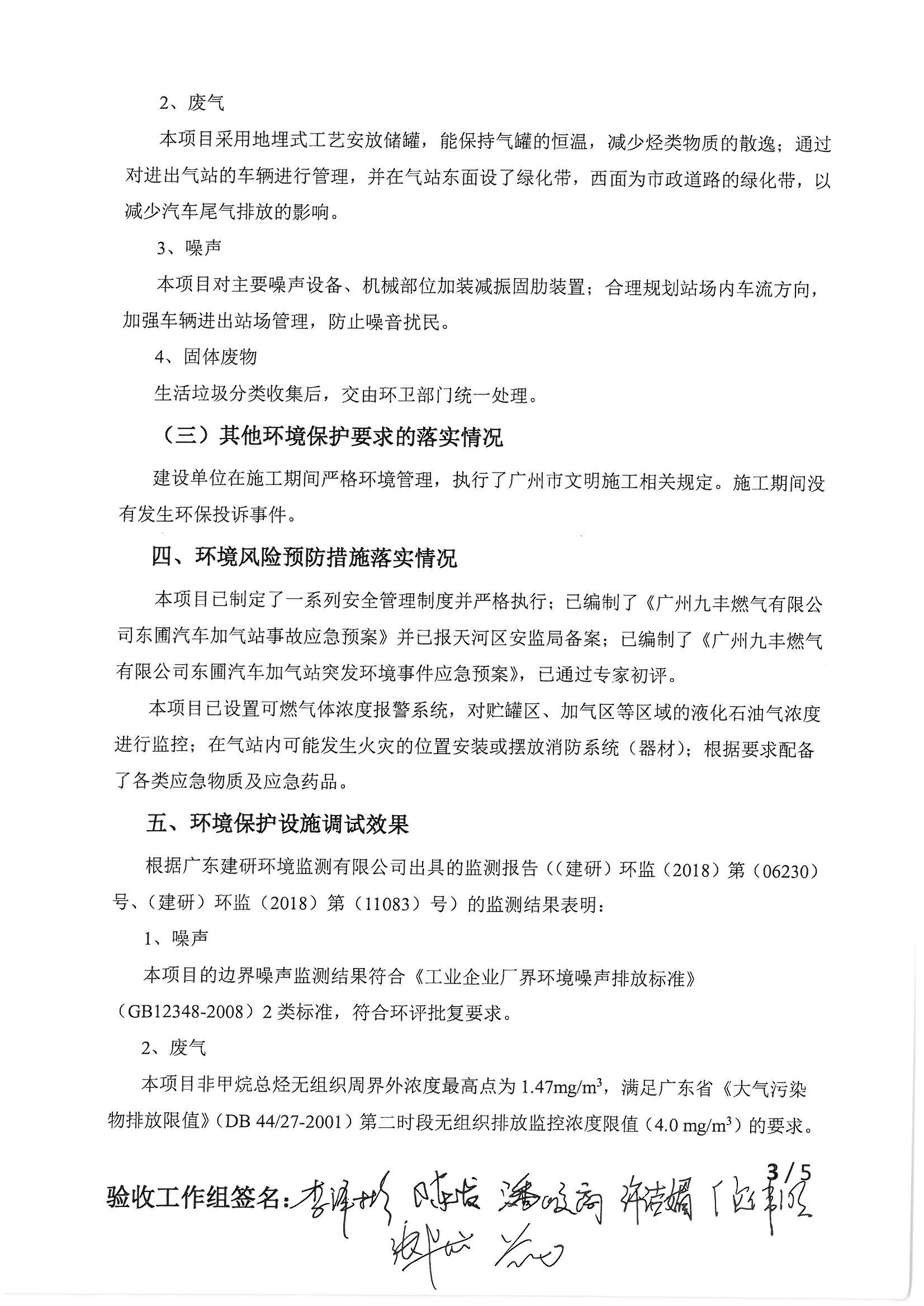 广州九丰燃气有限公司东圃汽车加气站项目竣工环境保护验收意见_页面_3