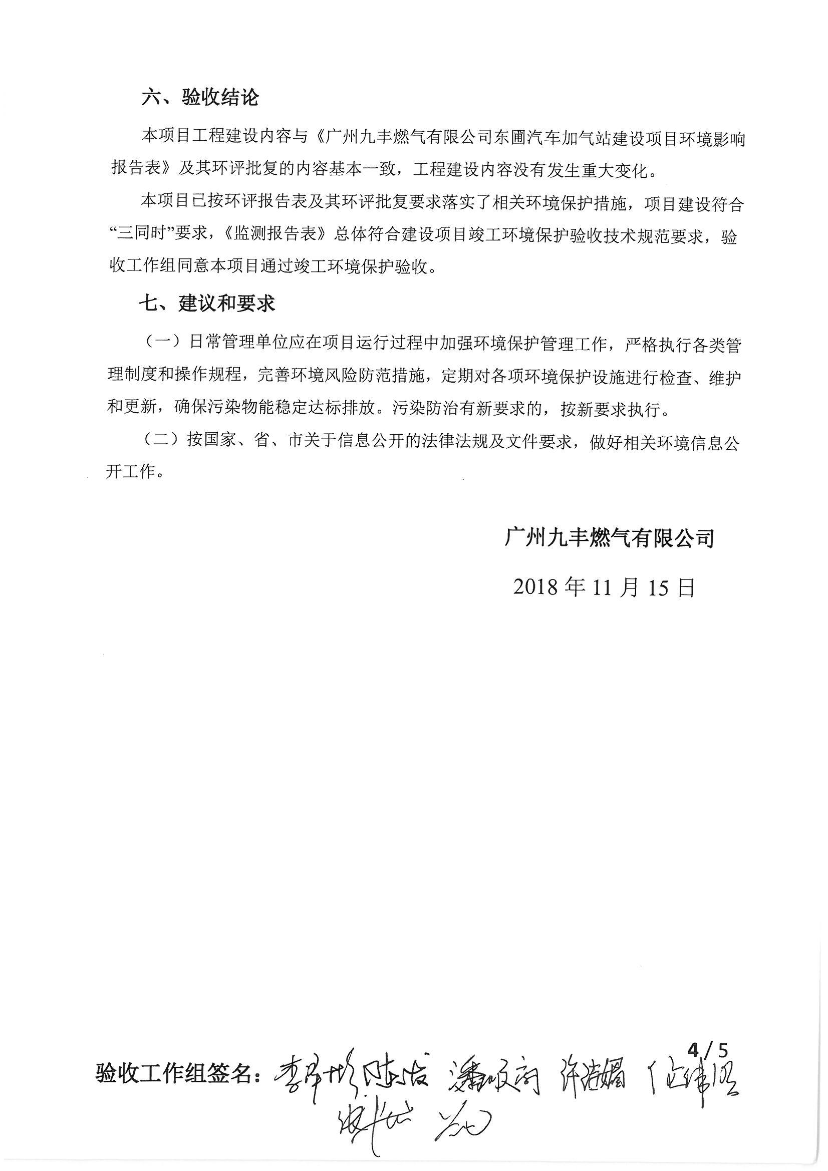 广州九丰燃气有限公司东圃汽车加气站项目竣工环境保护验收意见_页面_4