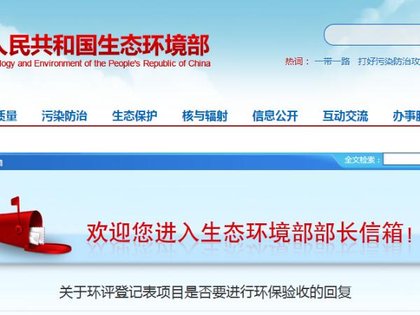 广东建研环境监测-生态环境部关于环评登记表项目是否要进行环保验收的回复
