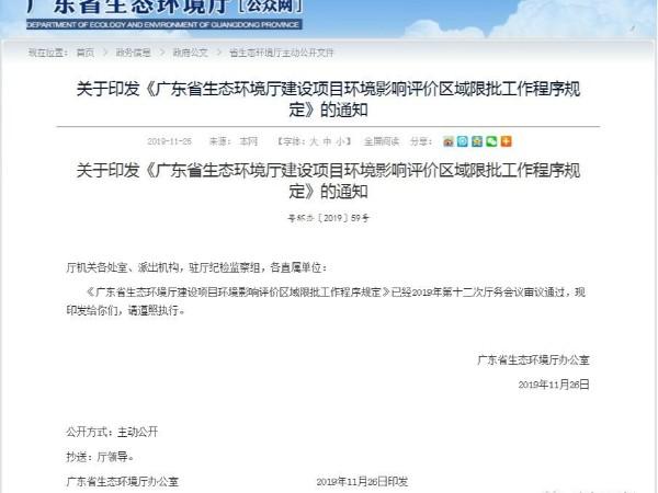 《广东省生态环境厅建设项目环境影响评价区域限批工作程序规定》